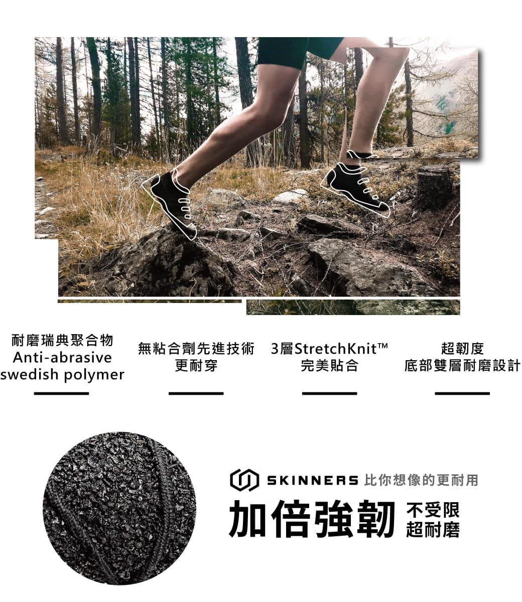 【Skinners】裸足感耐磨機能運動鞋襪-5色 5