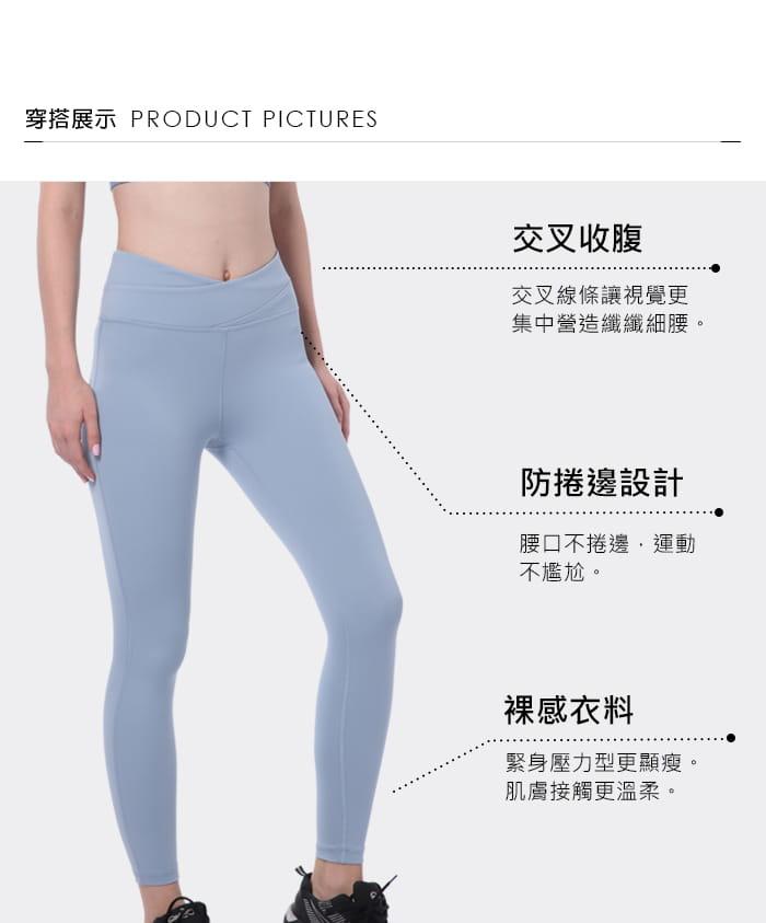 修飾腰線交叉收腹瑜珈運動褲-4色 6